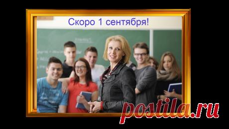 Минпросвещения планирует начать учебный год 1 сентября очно | Жизнь и кошелек | Яндекс Дзен