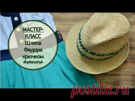 El sombrero de Fiodor por el gancho. La CLASE maestra - YouTube