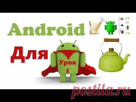 "Андроид ""для чайников"" (для начинающих), урок 1"