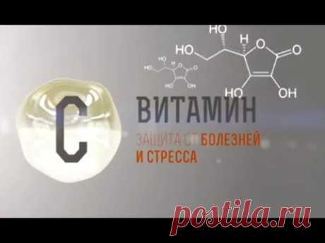 Химия нашего тела. Витамины. Познавательный фильм