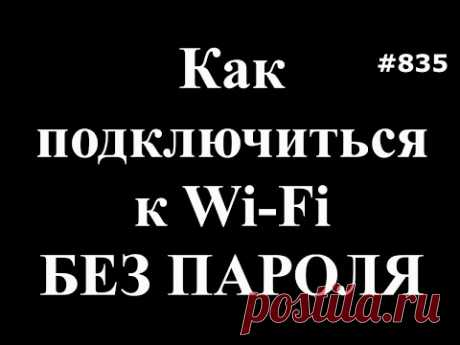 How to be connected to Wi Fi without password that such WPS