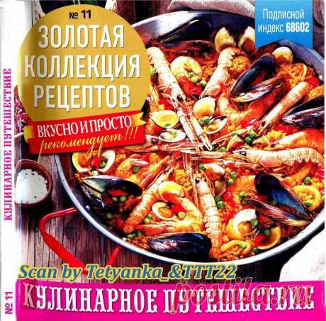 Золотая коллекция рецептов - № 11 2018 - Кулинарное путешествие