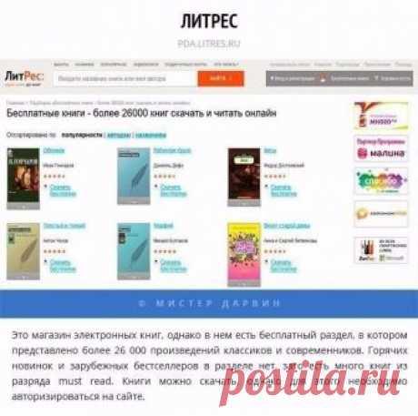 5 легальных онлайн-библиотек, на которых можно читать и скачивать книги бесплатно
