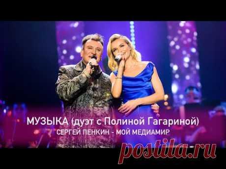 Сергей Пенкин и Полина Гагарина - Музыка (Crocus City Hall, 13.02.2021)