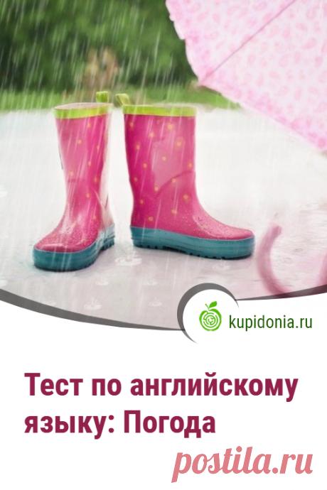Тест по английскому языку: Погода. Проверочный тест по английскому языку по теме «Погода».