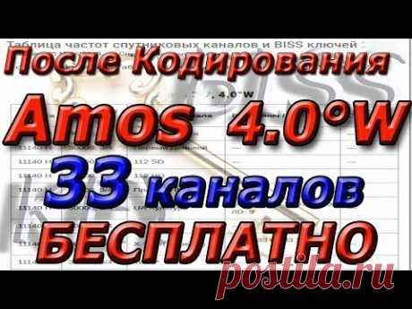Что можно смотреть на Amos 3/7, 4.0°W  после Кодирование. Украина 2020.
