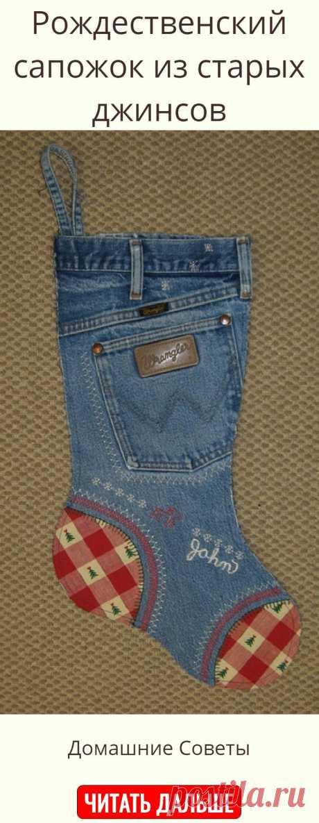 Рождественский сапожок из старых джинсов