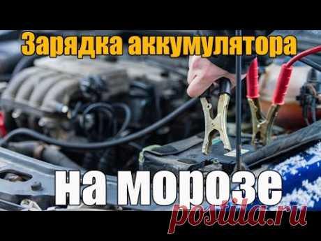 Зарядка аккумулятора на морозе. Разбираем обычный автомобиль. Просто о сложном