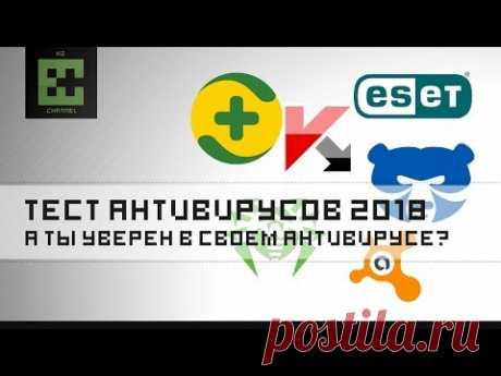 Тест антивирусов 2018 - Kaspersky, Dr.Web, Grizzly Pro, Avast, 360
