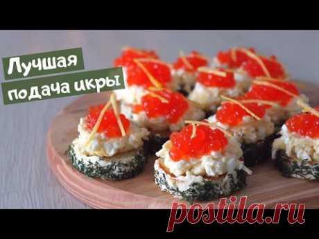 Бутерброды с икрой / Невероятная подача икры