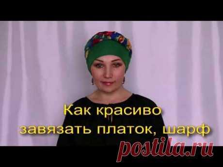 Как красиво завязать платок или шарф на голову? В видео подробно показано впереди и сзади, как это можно сделать, при этом не смотря в зеркало.