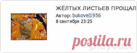 Плэйкаст «ЖЁЛТЫХ ЛИСТЬЕВ ПРОЩАЛЬНЫЙ ФОКСТРОТ...»