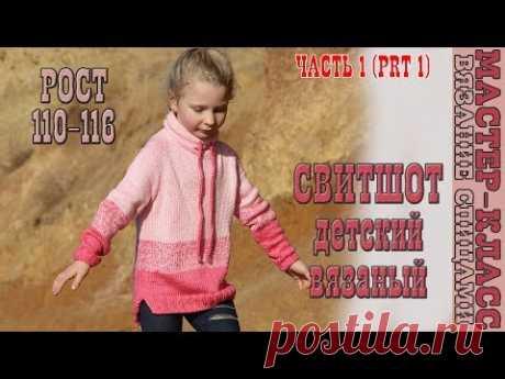 La BLUSA SVITSHOT infantil por los rayos con el respaldo alargado y el cuello por el tubo tejido svitshot 1 parte