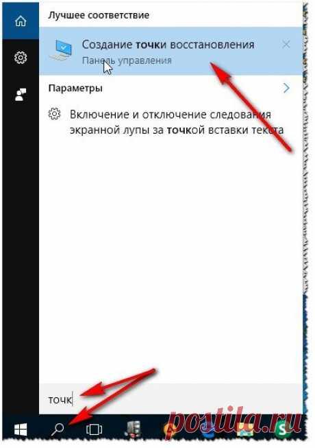 Как создать точку восстановления системы Windows 10