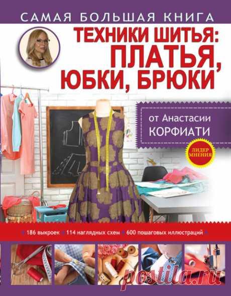 Книга Анастасии Корфиати Техники шитья: платья, юбки, брюки
