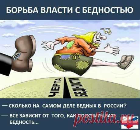 борьба с бедностью Карикатуры: 2 тыс изображений найдено в Яндекс.Картинках