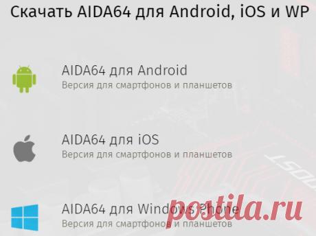 Скачать AIDA64. Бесплатно русские версии Extreme Edition и Engineer Edition.