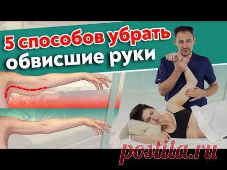 Как подтянуть дряблые руки? | 5 способов убрать обвисшую кожу на руках