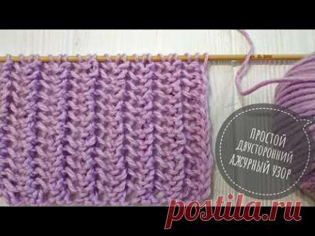 ПРОСТОЙ Двусторонний АЖУРНЫЙ Узор спицами В ОДИН РЯД / One Row Lace knitting stitch 3 easy steps