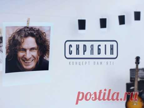 5 проникливих виступів зірок на концерті пам'яті Кузьми | | УКРАЇНА LIVE