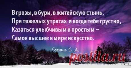 Скандальный гений. Сергей Есенин
