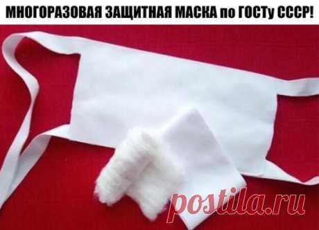Придумала свой вариант МНОГОРАЗОВОЙ защитной маски для лица из х/б ткани и ваты. За основу взята ватно-марлевая повязка по ГОСТу СССР. МНОГОРАЗОВАЯ ЗАЩИТНАЯ МАСКА по ГОСТу СССР! Повязка без клея и шитья из х/б ткани и ваты! Ранее мы показывали простой способ сделать МНОГОРАЗОВУЮ ЗАЩИТНУЮ МАСКУ из поролонового вкладыша и шнурков со сменными вставками и простую одноразовую маску за 5 минут из вискозной салфетки. Выслушав много жалоб по поводу того, что дышать в поролон тяжело, а хочется практичн