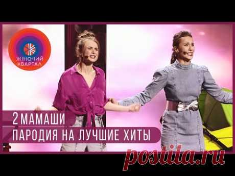 #2Маши - Босая ( ПАРОДИЯ 2Мамаши )