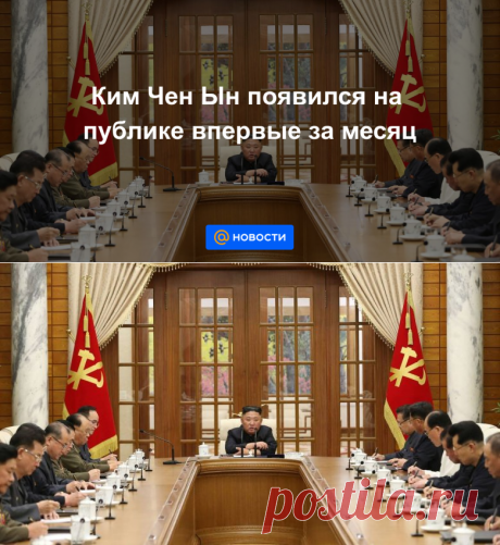 5-6-21-Ким Чен Ын появился на публике впервые за месяц - Новости Mail.ru
