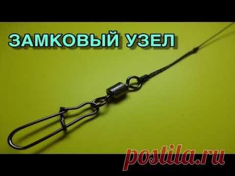 Замковый узел | Как привязать вертлюжок | Fishing Knots - YouTube