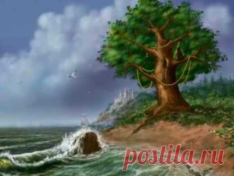 Пушкин А.С. У Лукоморья дуб зелёный...