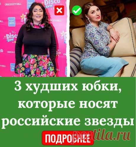 3 худших юбки, которые носят российские звезды