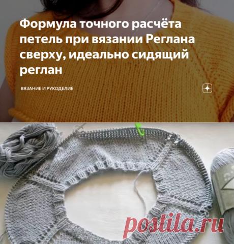 Формула точного расчёта петель при вязании Реглана сверху, идеально сидящий реглан | Вязание и Рукоделие | Яндекс Дзен