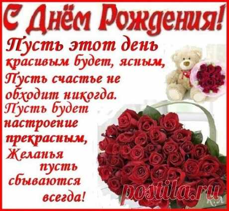 Поздравляю создателя группы Ася Кривская с днём рождения!!!Желаю, чтобы в твоей жизни был только позитив, а рядом находились верные друзья. Пускай тебя всегда переполняет неисчерпаемая энергия для осуществления всех твоих желаний. Пусть вся жизнь будет безоблачной и яркой, а в доме царят уют, мир, любовь и счастье. Если говорить короче, то от всей души желаю тебе прожить жизнь так, как будто побывать в сказке.💐🌷