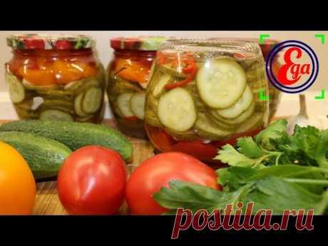Закусочный, пикантный, яркий! Салат из огурцов и помидоров на зиму