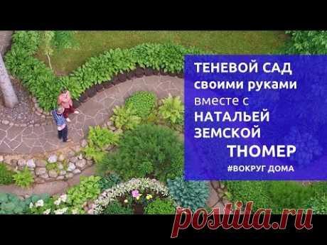 Теневой сад своими руками в Подмосковье | #ВокругДома - YouTube