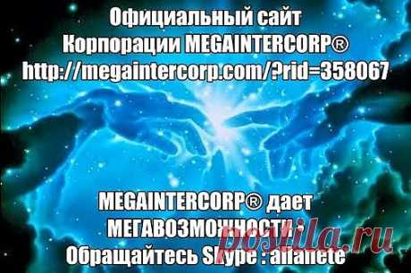 1.  • https://agent.megaintercorp.com/reg.php?rid=358067   • https://megaintercorp.com/?rid=358067   2. Вход в бизнес :  • Вход в бизнес один раз в жизни 6500 руб.(6500 Рублей или 160 € евро) 3. Получай : • Пассивный Доход от 1% до 12% с Товарооборота компании Мегаинтеркорп®  4. Приглашай и Зарабатывай : • за личное приглашение 1500 руб (25%) • со 2 линии по 600 руб (10%)  • • ВЫВОД РАБОТАЕТ ОТЛИЧНО • • 5. Пользуйся WEB-TERMINAL™  Зарабатывай 30%  • https://azyda.ru/?rid=358067