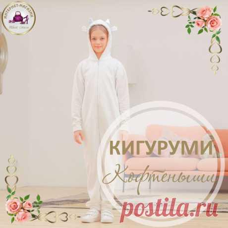 Пижама-Комбинезон Кигуруми детская Кофтёныши Бык Монти  Цена - 1 290,00 ₽  Родители могут считать его уютной пижамой-комбинезоном, но дети знают, что это волшебный костюм, который превратит их в очаровательного быка с забавными ушками и рожками.   #ПижамыДетские #КигурумиДетские #КигурумиКофтёныши #Followback  #ВзаимнаяПодписка