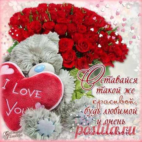 Будь красивой и счастливой пожелание в картинках Открытка будь любимой