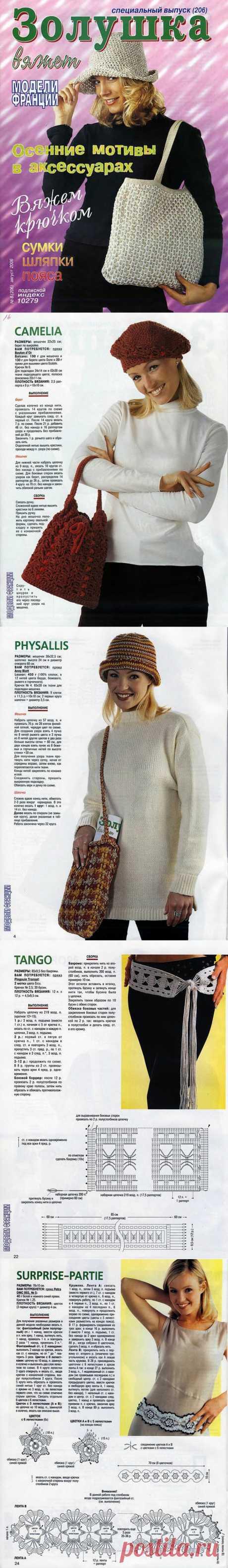 Золушка спец выпуск (206) аксессуары сумки шляпки - mad1959— я.ру