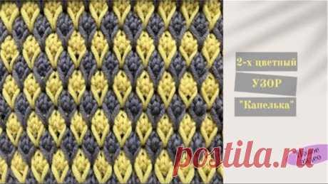"2-х цветный узор ""Капельки"" спицами/Простой двухцветный узор/2 Colours Easy Knitting Pattern"