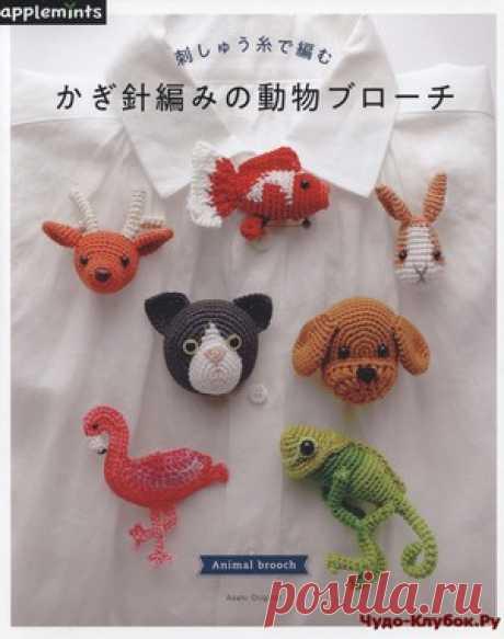 Asahi Original - Animal Brooch 2019 | ✺❁журналы на чудо-КЛУБОК ❣ ❂ ►►➤Более ♛ 8 000❣♛ журналов по вязанию Онлайн✔✔❣❣❣ 70 000 узоров►►Заходите❣❣ %