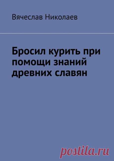 Вячеслав Николаев. Бросил курить при помощи знаний древних славян