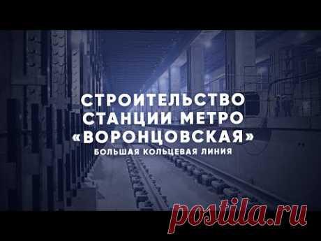 Как строят метро под действующей веткой? — Комплекс градостроительной политики и строительства города Москвы