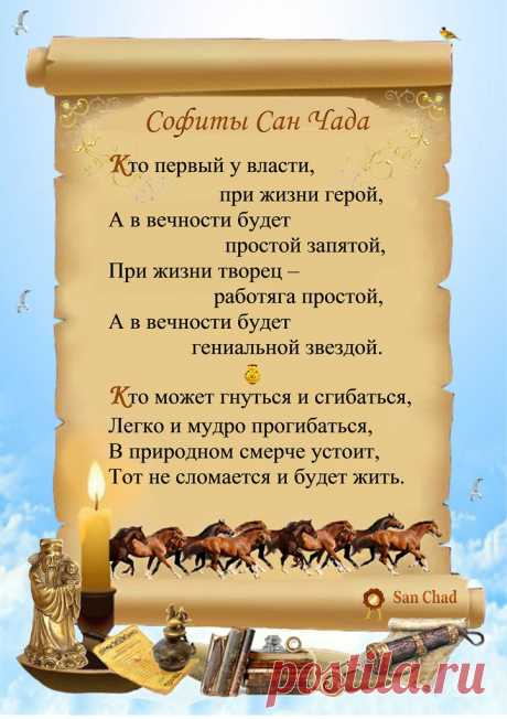 САН ЧАД * СОФИТЫ SAN CHAD * SOFITS стр.10  D-r sciense Chernykh Alexander D. (alias San Chad). The author of 14 books, 1 opening, 13 inventions and more than 100 publications. Talk of the World and International Congresses. Author THEORY CONSTANTS and the hypothesis of climate change on Earth. Discovered new things of science: mathematical philosophy, and genosofiyu geliosofiyu. In 1996, the author has released volumes of 4 GB disk. Stored at the World Library of Alexandria (Egypt).