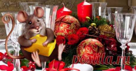 Новогодние блюда на столе для привлечения удачи и благополучия в... Для любого из нас приход Нового года открывает окно в новую жизнь, где нас ждет удача, благополучие, любовь и здоровье. В первую очередь нужно угодить символу 2020 года по восточному календарю — Белой Металлической Крысе. При выборе блюд праздничного стола необходимо руководствоваться ее...