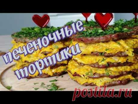 Мини печеночные тортики (оладьи) - вкусная и оригинальная закуска