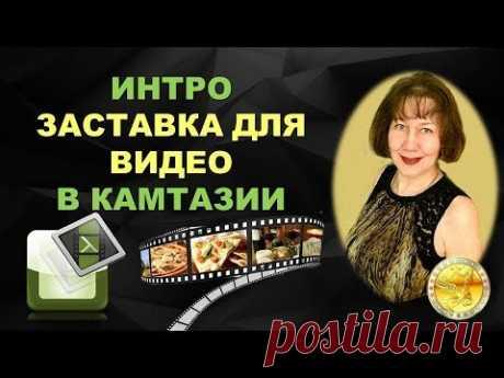 ✅ Platincoin Как сделать заставку к видео (интро) в Камтазии (Kamtasia Studio) Платинкоин