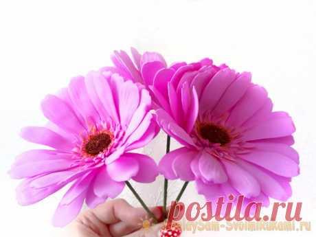 Розовая гербера из фоамирана | Мастер-класс своими руками