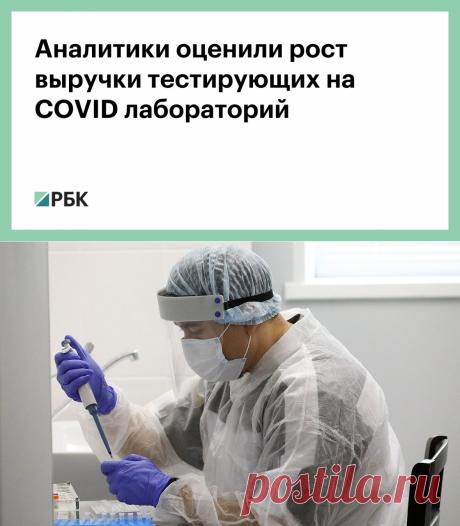 Аналитики оценили рост выручки тестирующих на COVID лабораторий :: Общество :: РБК