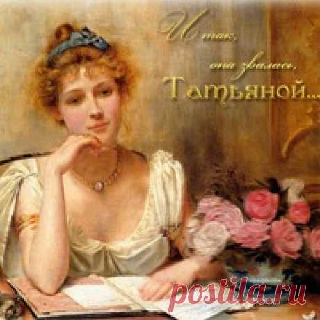 Татьяна Гладкая